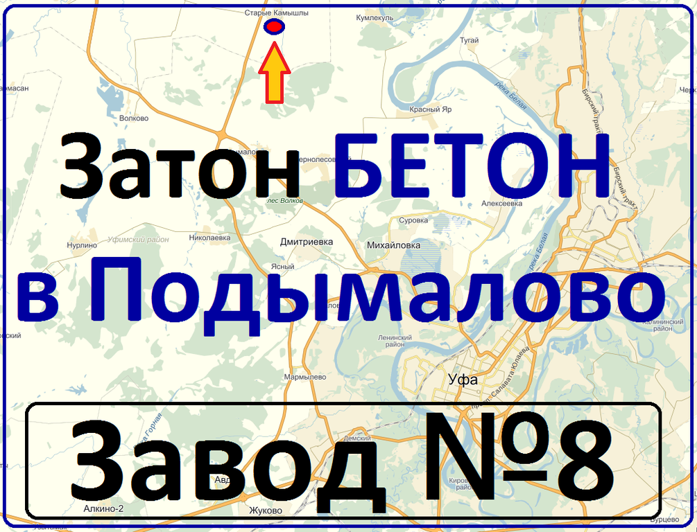 Бетон в кушнаренково шадринск бетон купить